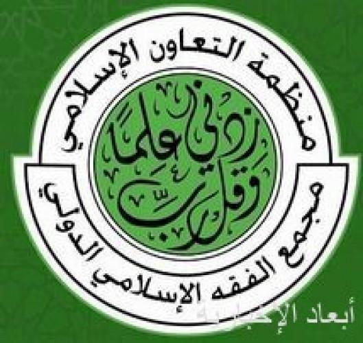مجمع الفقه الإسلامي: يجوز أخذ اللقاحات المتاحة ضد كوفيد-19 في نهار شهر رمضان