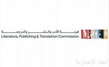 """هيئة الأدب والنشر والترجمة تطلق مبادرة """"المرصد العربي للترجمة"""""""