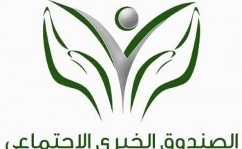 لشباب الخفجي : منح تدريبية مجانية من الصندوق الخيري الإجتماعي