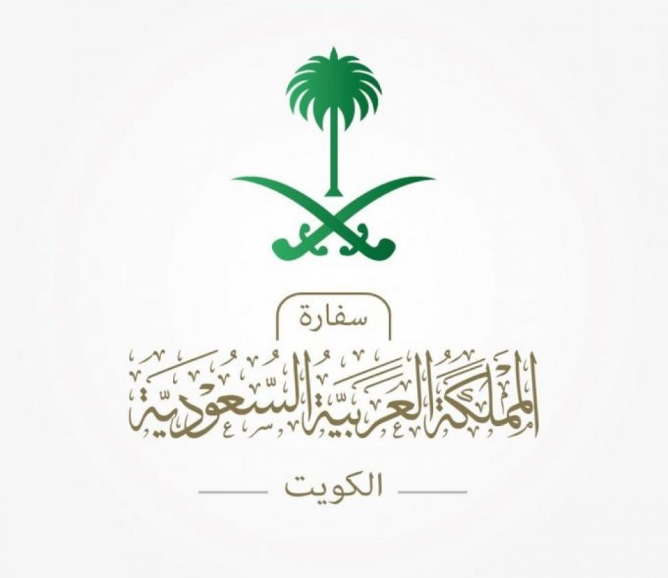 السفارة في الكويت توضح آلية عودة المواطنين وأفراد أسرهم من غير السعوديين