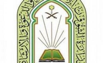 """""""الشؤون الإسلامية"""" تغلق 34 مسجداً مؤقتاً في 9 مناطق وتعيد فتح 39 مسجداً"""