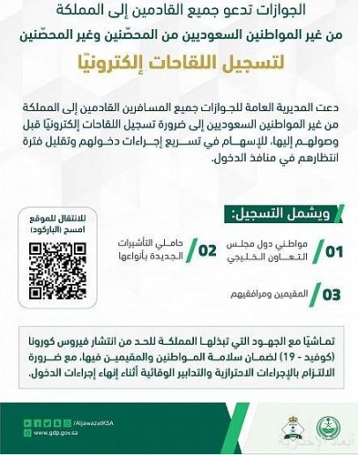 """""""الجوازات"""" تدعو جميع القادمين إلى المملكة من غير السعوديين من المحصنين وغير المحصنين لتسجيل اللقاحات إلكترونيًا"""