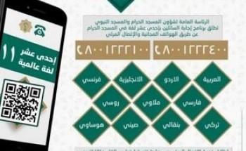 الرئاسة العامة لشؤون الحرمين تقدم خدمة إرشاد السائلين بإحدى عشرة لغة عن طريق الهاتف المجاني والاتصال المرئي