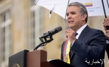 رئيس كولومبيا يحث بنما على حل مشترك وفورى لأزمة الهجرة على الحدود