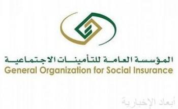"""""""التأمينات الاجتماعية"""" تحدد مهلة لأصحاب العمل لاستكمال بيانات أجر العامل غير السعودي"""