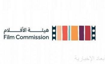 """هيئة الأفلام تواصل استقبال طلبات الانضمام لبرنامج """"صنّاع الأفلام"""""""