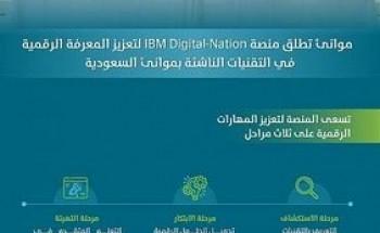 """""""موانئ"""" تتعاون مع"""" أي بي إم"""" لتعزيز المهارات الرقمية في التقنيات الناشئة"""