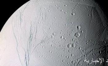 علماء يكتشفون وجود محيطات مائية فوق قمر إنسيلادوس التابع لكوكب زحل