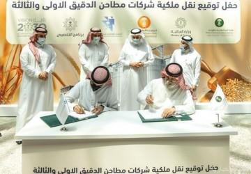استكمال عملية بيع أصول ونقل الملكية لشركات مطاحن الدقيق