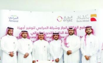 «بنك البلاد» يوقع اتفاقية مع «المراعي» للاستفادة من أجهزة الخدمة الذاتية
