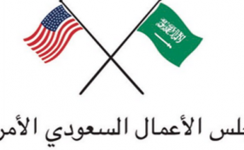 مجلس الأعمال السعودي الأميركي: نمــو الاسـتثـمار بقطــاع التعـديـن
