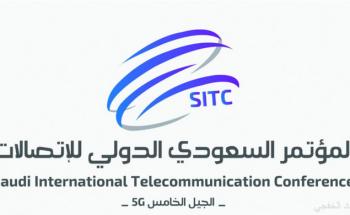 المؤتمر السعودي الدولي للاتصالات يناقش تقنيات المستقبل في نوفمبر