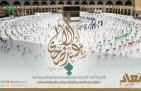 صحيفة «أبعاد الإخبارية» تهنئكم بعيد الأضحى المبارك