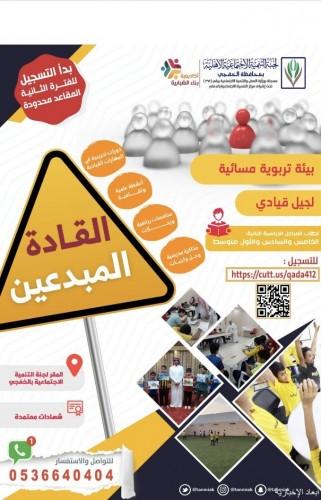 انطلاق التسجيل في برنامج القادة المبدعين بنماء الخفجي