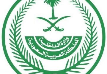 وزارة الداخلية: صدور الموافقة الكريمة على رفع منع التجول بشكل كامل بدءاً من السادسة من صباح غد الأحد