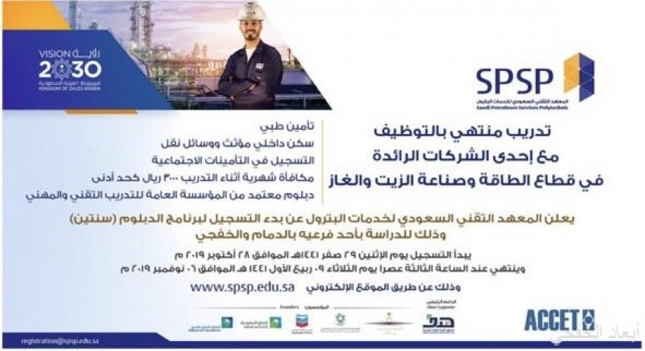 المعهد السعودي للبترول يعلن عن بدء التسجيل في التدريب المنتهي بالتوظيف