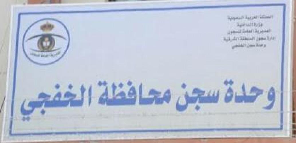 سجن الخفجي .. العفو عن 8 سجناء لاتزيد مديونياتهم عن مليون ريال وتسديد ديونهم