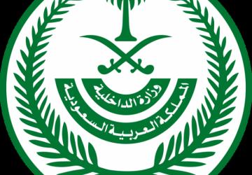 وزارة الداخلية : مغادرة المواطنين للمملكة والعودة إليها وفتح المنافذ بعد تاريخ 1 يناير 2021م