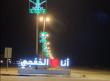 «أنا أحب الخفجي» مجسم مضيء في الواجهة البحرية من بلدية الخفجي