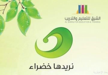 المتوسطة السابعة تقيم نشاط تطوعي مبادرة «نريدها خضراء»