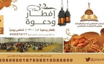 مكتب الجاليات بالخفجي ينهي استعداداته لمشروع إفطار ودعوة