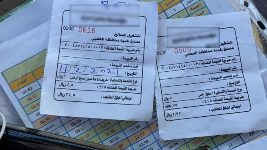 """مواطنون يطالبون مسلخ الخفجي بإعادة """"الهللات"""" المتبقية من المبلغ إلى العميل"""