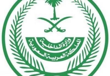 وزارة الداخلية : تمديد العمل بتعليق الحضور لمقرات العمل في جميع الجهات الحكومية والقطاع الخاص حتى إشعار آخر