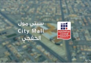 العثيم للاستثمار: استمرار الإنشاءات في سيتي مول الخفجي