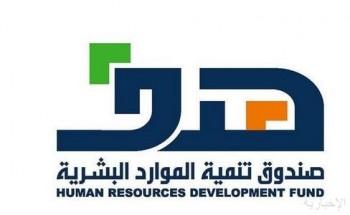 """هدف"""" يخصص 5.3 مليار ريال لدعم منشآت القطاع الخاص لتوظيف وتدريب السعوديين"""