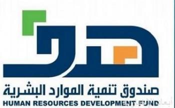 صندوق تنمية الموارد البشرية يبحث أولويات الاحتياجات التدريبية لمنشآت القطاع الخاص في ظل جائحة كورونا
