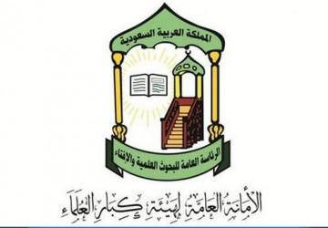 «كبار العلماء» تُحذّر من الإساءة إلى الأنبياء والرسل