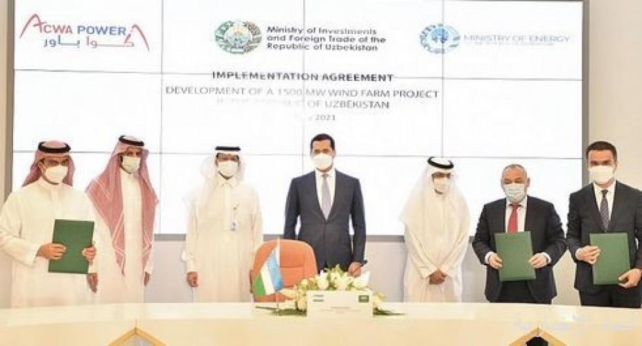 """بحضور سمو وزير الطاقة ونائب رئيس الوزراء الأوزبكي: """"أكوا باور"""" توقع اتفاقية لتنفيذ محطة طاقة رياح بطاقة 1,500 ميجاواط في أوزبكستان"""