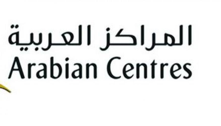«المراكز العربية» تختتم عملية الاكتتاب الأولي العام بنجاح وتجمع 2.8 مليار ريال