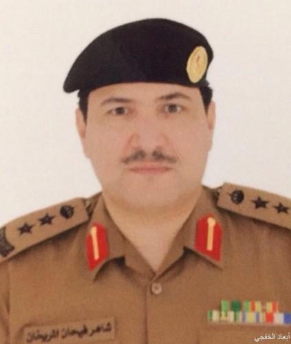 العقيد شاهر بن فيحان الحربي مديرا لمرور محافظة الخفجي