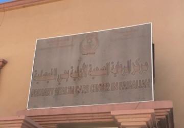 المطالبة بإعادة فتح مركز صحي الفيصلية في الخفجي