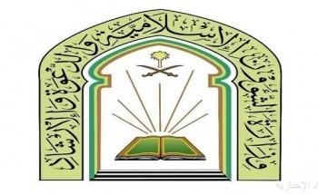 الشؤون الإسلامية توجه بالتوسع بإقامة صلاة عيد الفطر بالجوامع والمساجد وتحدد وقتها