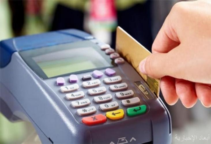بدءا من اليوم.. إلزام المطاعم والمقاهي بتوفير وسائل الدفع الإلكتروني