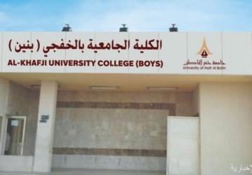 الكلية الجامعية للبنين والبنات بالخفجي تعقد لقاء التهيئة بمناسبة بدء العام الدراسي
