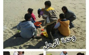 طلاب الإحتياجات الخاصة يستمتعون بتطبيق وحدة الرمل بكورنيش الخفجي