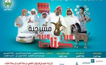 لجنة المناسبات والمراسم وللمرة الأولى تقدم مسرحية موجهة للشباب ضمن فعاليات إحتفالات العيد