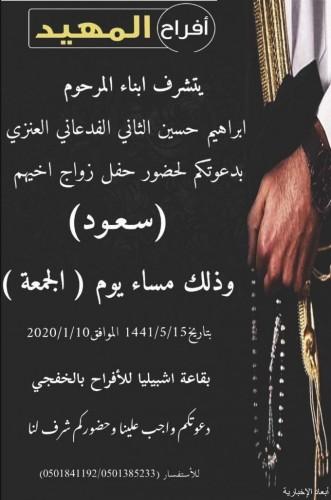 دعوة لحضور زواج سعود ابراهيم العنزي