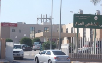 مستشفى الخفجي العام.. ضيق في بوابة «الطوارئ» وقلة بمواقف السيارات
