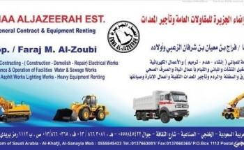 مؤسسة إنماء الجزيرة بالخفجي لصيانة المباني وتأجير المعدات