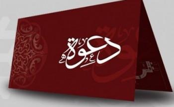 دعوة لحضور حفل زواج فهد سطام السبيعي