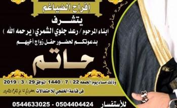 أبناء رعد بن جلوي الشمري يدعوكم لحضور زفاف أخيهم «حاتم»