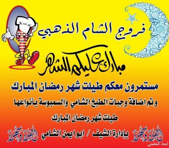 مطعم «فروج الشام الذهبي» يعيد افتتاح أبوابه بحلته الجديدة