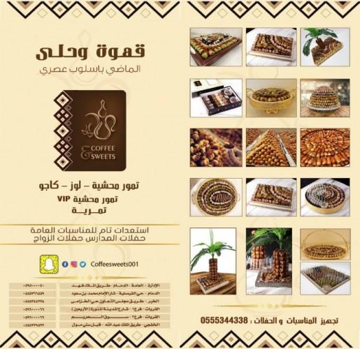 تم افتتاح «قهوة وحلى» بنكهة الماضي وباسلوب عصري