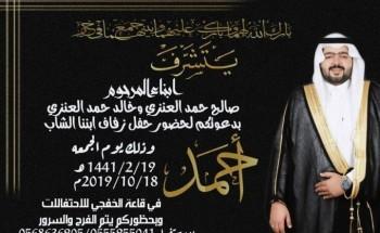 أبناء المرحوم صالح حمد يدعونكم لحضور زفاف أخيهم «أحمد»