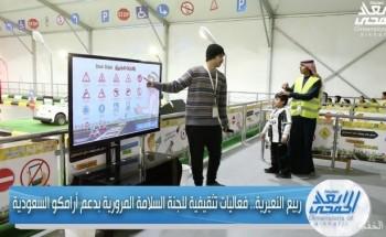 بالفيديو.. السلامة المرورية بدعم أرامكو السعودية تقيم فعاليات تعليمية بالنعيرية