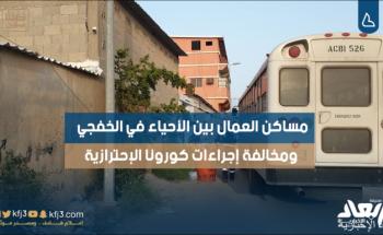 شاهد: مساكن العمال بين الأحياء في الخفجي.. ومخالفة إجراءات كورونا الإحترازية